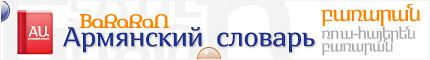 BaRaRaN — армянский словарь